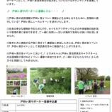 『戸田市 戸田ヶ原サポーター募集中』の画像
