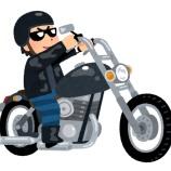 『【悲報】バイク乗りの旦那をバイクから降ろした結果wwwwww』の画像