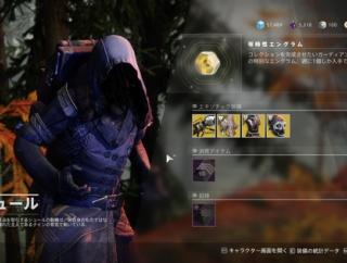 Destiny2: 影の砦 今週のシュールはEDZ ラインナップはワードクリフ・コイル、片目のマスクなど サーバー状況について