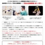 『【シバントス】極小クラス耳あな型補聴器購入キャンペーン!【~2018年6月3日(日)まで】』の画像