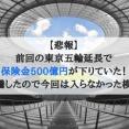 【悲報】前回の東京五輪延長で保険金500億円が下りていた!なお、高騰したので今回は入らなかった模様www