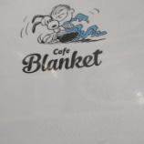『スヌーピーミュージアムTOKYOのカフェ【Cafe Blanket (カフェブランケット)】でランチ』の画像