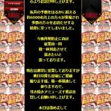 『アミューズ千葉 11/11アツ姫「満台が見たい」ホームランなみち来店 設定推測』の画像