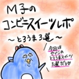 『🍰M子のコンビニスイーツレポ🍰』の画像