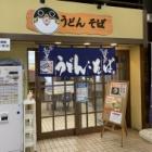 『たまにはイイね『小郡駅弁当株式会社 新下関駅うどん店』』の画像