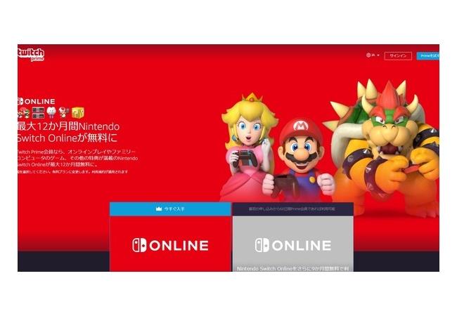 【お得】『Nintendo Switch Online』が最大1年間無料になる特典が凄いと話題!!