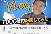 【驚愕】ZOZOTOWN前澤がユーチューバーデビューした結果wwwwwwwwwwwwwww