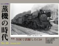 『蒸機の時代 No.60 6月20日(土)発売』の画像