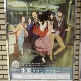 『【速報】冬の青春18きっぷで行く長野北陸の旅1日目』の画像