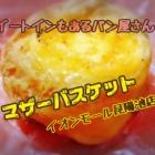『買ってすぐ食べれる!伊丹市のイオンモール昆陽池 マザーバスケット』の画像
