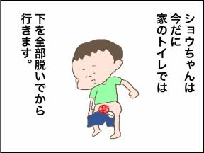 【4コマ漫画】セットアップ