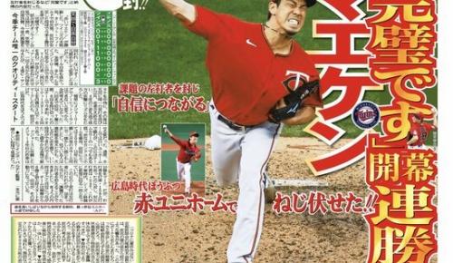前田健太が6回1安打無失点で移籍後2連勝「大当たりのトレード」とツインズファン歓喜(海外の反応)