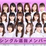 『乃木坂46『21stシングル』選抜発表!全メンバーが決定!!!』の画像