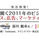 『大阪でループス斎藤さんとソーシャルを語り尽くします【湯川】』の画像