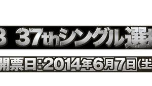 【2014】AKB48選抜総選挙応援ポスターを貼付けるスレ