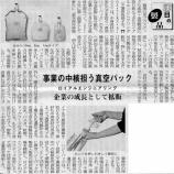 『「包装タイムス」11月26日号に掲載いただきました!』の画像