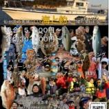 『釣魚のワンコイン捌きサービススタート!! 2019年版チラシ完成!!』の画像