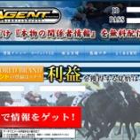 『【リアル口コミ評判】AGENT(エージェント)』の画像