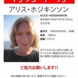 『アリス・ホジキンソンさん失踪事件の続報 6月20日からの彼女の行動』の画像