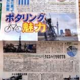 『東京ポタリングツアー』の画像