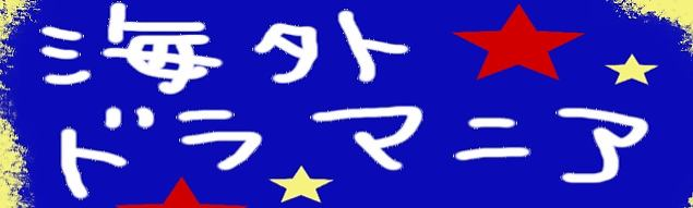 海外ドラマ等レビューブログ イメージ画像