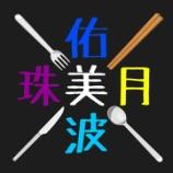 『【乃木坂46】ファンが作った『若様軍団』ロゴが素晴らしすぎるwwwww』の画像