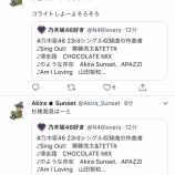 『【乃木坂46】Akira Sunset氏、23rd作曲者解禁に『杉様発見はーと』『チョコレートミックス!コライトしよーよそろそろ』』の画像