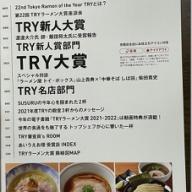 東京ラーメン・オブ・ザ・イヤー「第22回 TRYラーメン大賞2021-2022」