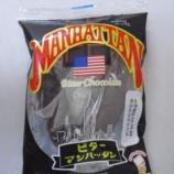 『ビターマンハッタン リョーユーパン』の画像