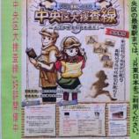 『(番外編)東京都中央区でお宝探しイベントが開催されています』の画像