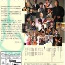 魅力的な曲満載の大阪のコンサートと、素晴らしき女性ギタリストのこと。
