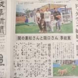 『\7/25 岐阜新聞掲載/ 関市武芸川町にドッグカフェ『cafe mof (カフェモフ)』オープン』の画像