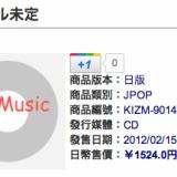 AKB48 25thシングルの発売日が2月15日らしいのも納得。