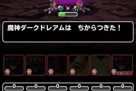DQMSL楽園・凶チャレンジ攻略!!