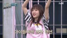 IZ*ONEチェ・イェナ、「ホグたちの監獄生活」第15話に出演(動画あり)