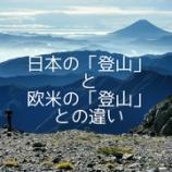 『登山はクライミング?それともトレッキング?ハイキング?』の画像