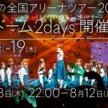 『【欅坂46】初の東京ドーム公演2DAYSが決定!!!キタ━━━━(゚∀゚)━━━━!!!』の画像