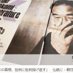 """朝日新聞「村上春樹が仏紙に""""日本の首相、批判に批判投げ返す""""」仏紙「そんなこと言ってない」"""