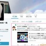 『アンジャッシュ児嶋さんからリツイート「バイトレ動画」再生回数5万回突破』の画像