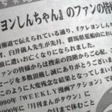 『【疑惑】漫画家・臼井儀人氏の亡くなり方って怖くないか?』の画像