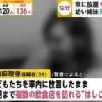 男と不倫する為に娘2人を殺害した竹内麻理亜「飲みに行くことを家族に注意され、預けられなくなった」「外から子供が見えないように車にサンシェードを付けた」
