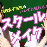 『[ノイミー] いこのいch『【夏休み明けに可愛くなる!】女子高生アイドルのバレにくい学校メイク!』メンバー反応など…』の画像