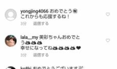 衛藤美彩さんが報道後、初のインスタ更新!コメント欄は祝福の嵐に!!