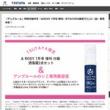 【速報】TSUTAYA限定 &ROSY (アンドロージー) 2020年 07月号増刊 《特別付録》 洒落眉2点セット+アンプルールスポット集中美容液 5,000円分