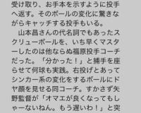 【阪神】山本昌のスクリューをいち早くマスターしたのは福原コーチだった