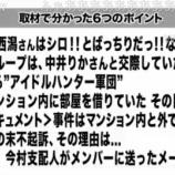 『【NGT48】文春『太野、西潟はシロ。犯人は中井と交際していた人物が率いる軍団』文春が調査し作成したNGT事件相関図も公開!!!』の画像