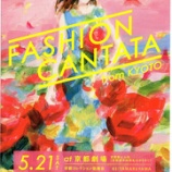 『FASHION CANTATA from KYOTO』の画像