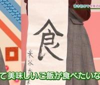 【欅坂46】米谷「安くて美味しいご飯が食べたい」なんだその食いしん坊!?ー2017書初め大会!②【欅って、書けない?】