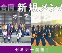 【欅坂46】乃木坂今年卒業者結構出したから、合同オーディションどうなるかわからんな