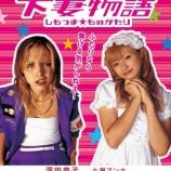 『下妻物語(2004年)』の画像